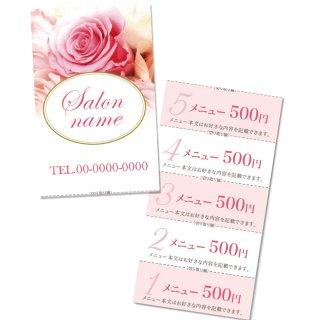 【回数券チケット】サロンデザインテンプレート04