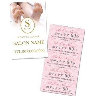 【回数券チケット】エレガントセレブサロンテンプレート01