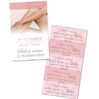 【回数券チケット】エステサロンデザインテンプレート01