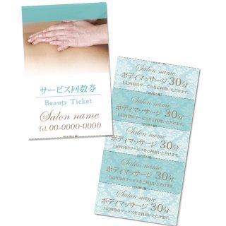 【回数券チケット】エステサロンデザインテンプレート02