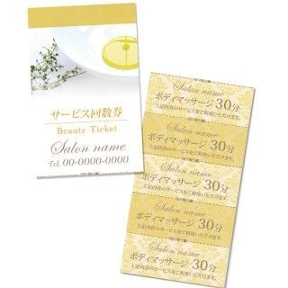 【回数券チケット】エステサロンデザインテンプレート03