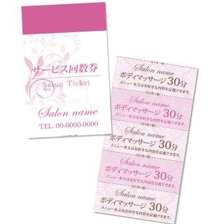 【回数券チケット】スタンダードチケットテンプレート03