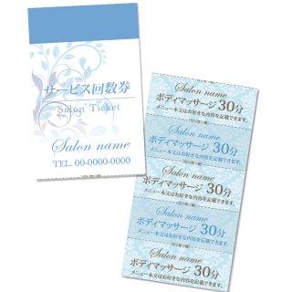 【回数券チケット】スタンダードチケットテンプレート04