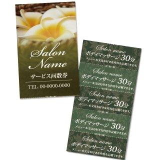 【回数券チケット】プルメリアデザインテンプレート02