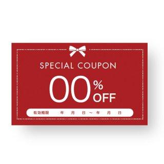 【カードクーポン】リボンデザイン テンプレート01