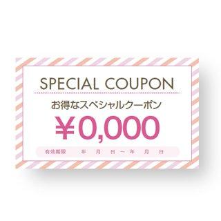 【カードクーポン】ストライプデザインテンプレート01