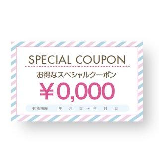 【カードクーポン】ストライプデザインテンプレート02