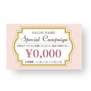 【カードクーポン】スタンダードデザインテンプレート01