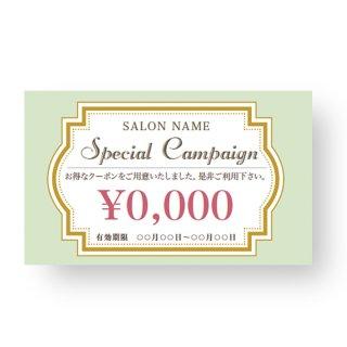 【カードクーポン】スタンダードデザインテンプレート02
