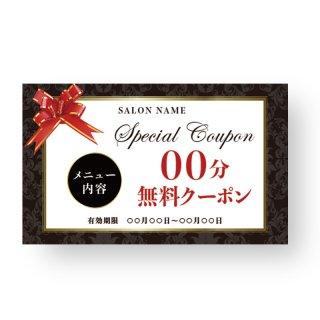【カードクーポン】リボンエレガントデザインテンプレート01