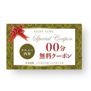 【カードクーポン】リボンエレガントデザインテンプレート02