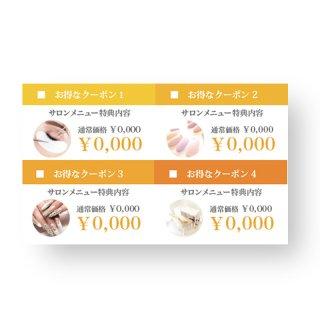 【カードクーポン】写真差替/4パターン/キャンペーンテンプレート01