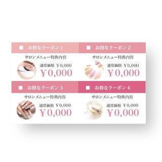 【カードクーポン】写真差替/4パターン/キャンペーンテンプレート02