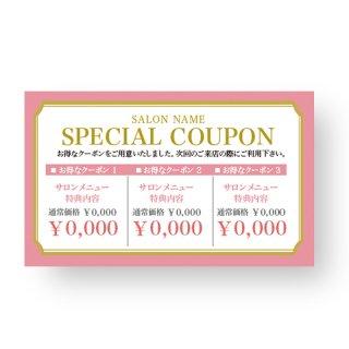 【カードクーポン】割引キャンペーンテンプレート01