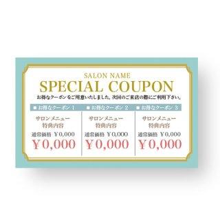 【カードクーポン】割引キャンペーンテンプレート02