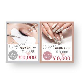 【カードクーポン】写真差替/2パターン/キャンペーンテンプレート01