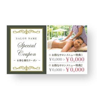 【カードクーポン】写真差し替えキャンペーンテンプレート07
