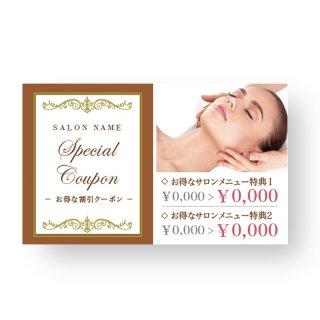 【カードクーポン】写真差し替えキャンペーンテンプレート08