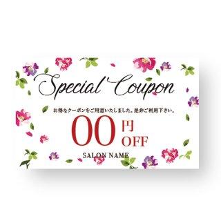【カードクーポン】サロンキャンペーンテンプレート02(フラワー)