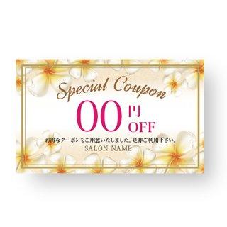 【カードクーポン】サロンキャンペーンテンプレート03(プルメリア)