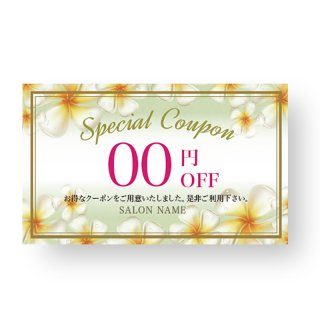【カードクーポン】サロンキャンペーンテンプレート04(プルメリア)