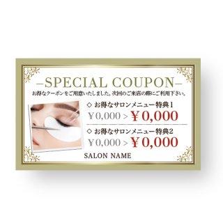 【カードクーポン】写真差し替えキャンペーンテンプレート04