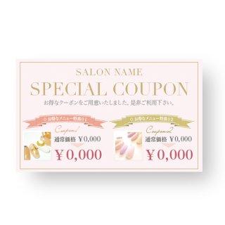 【カードクーポン】写真差替/2パターン/キャンペーンテンプレート02