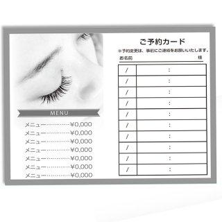 【2つ折り縦型なか面デザイン】ご予約|メニュー表