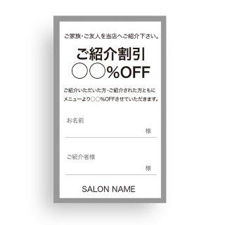 【 裏面オプション 】(名刺・ショップカード用)-たて:ご紹介割引