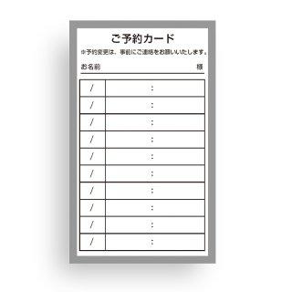 【 裏面オプション 】(名刺・ショップカード用)-たて:ご予約カード