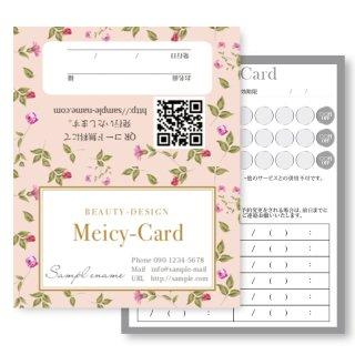 【 2つ折りショップカード 】フラワープリントデザイン01
