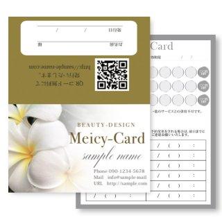 【 2つ折りショップカード 】エステ・リラクゼーションにプルメリアデザイン
