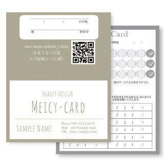 【 2つ折りショップカード 】ナチュラルスタンダード01