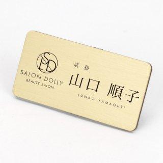 【彫刻タイプ】名札・ネームプレート