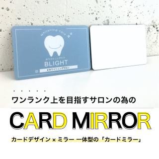 CARD MIRROR (カードミラー)50セット入り