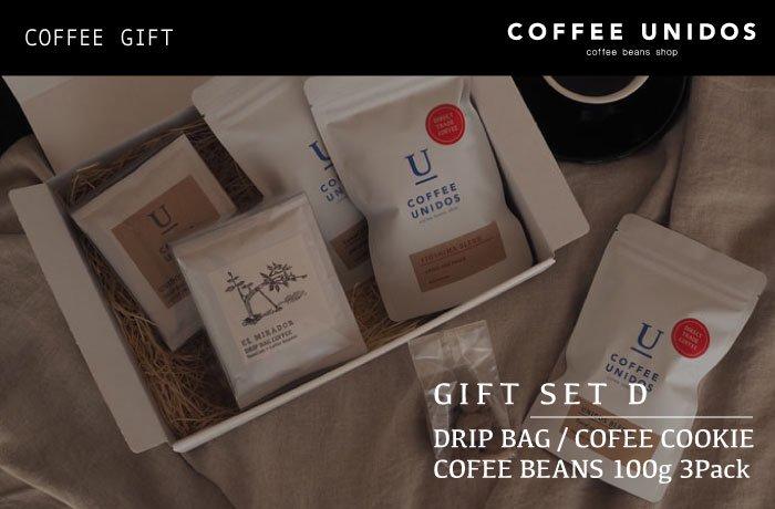 ギフトセットD(ドリップバッグ×10個・コーヒー豆100g×3袋・コーヒークッキー)