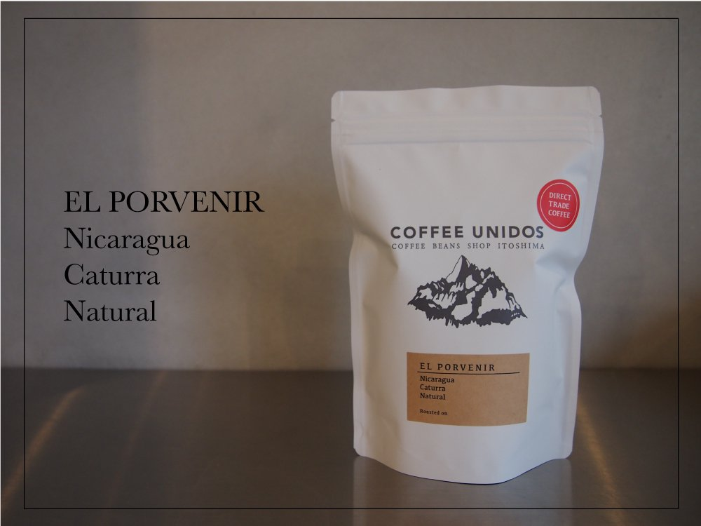 【コーヒー豆・深煎り】エル・ポルベニール農園 カツーラ種 ナチュラル