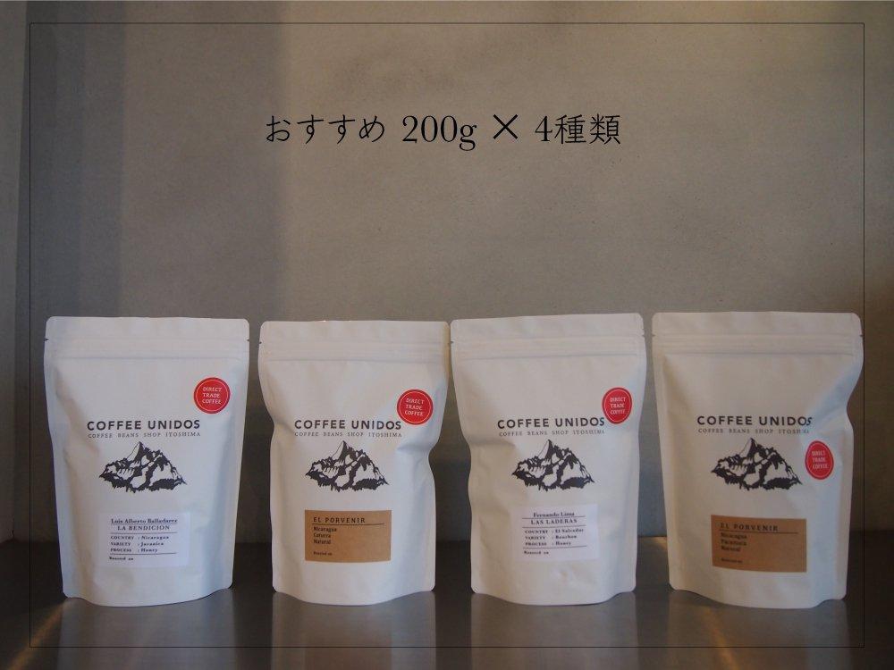 【コーヒー豆・お得な送料無料セット】200g x 4種類