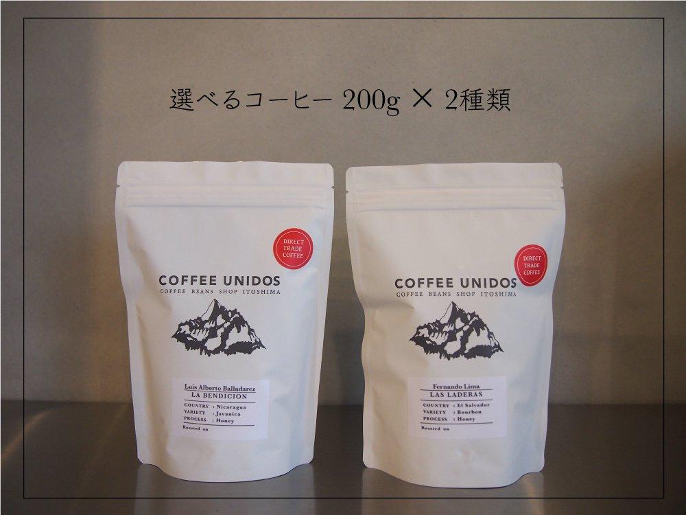 送料無料お得な選べるコーヒー2種類(200g x 2)メール便対応 2800円〜3680円