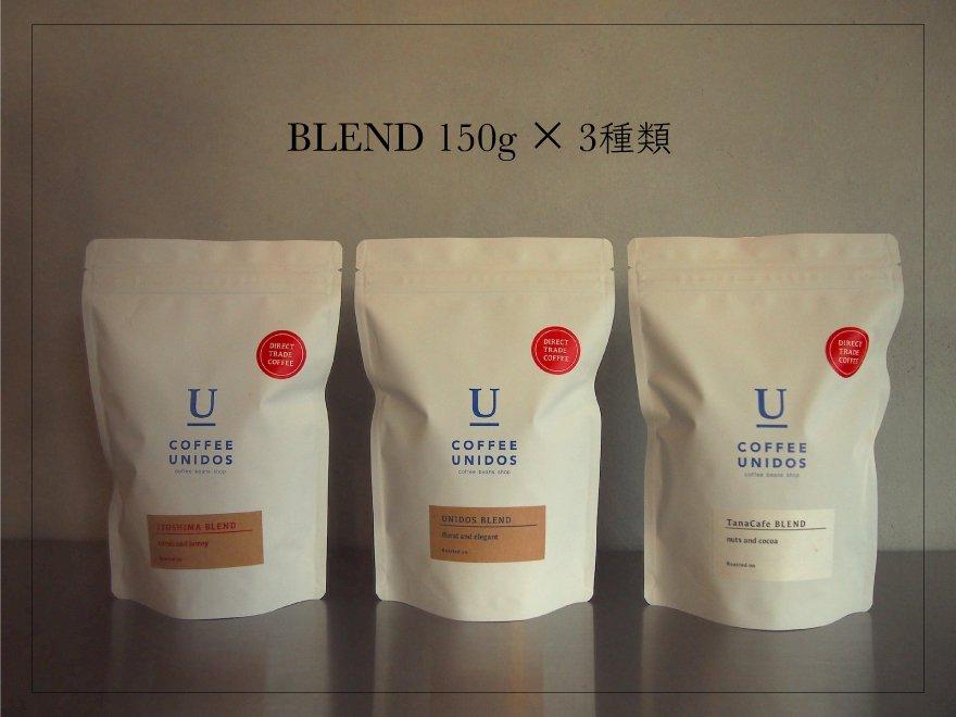 送料無料 BLEND 150g x 3種類 (メール便対応)