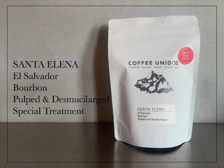 【コーヒー豆・中深煎り】サンタエレナ農園 ブルボン種 パルプドアンドディスムシラージ