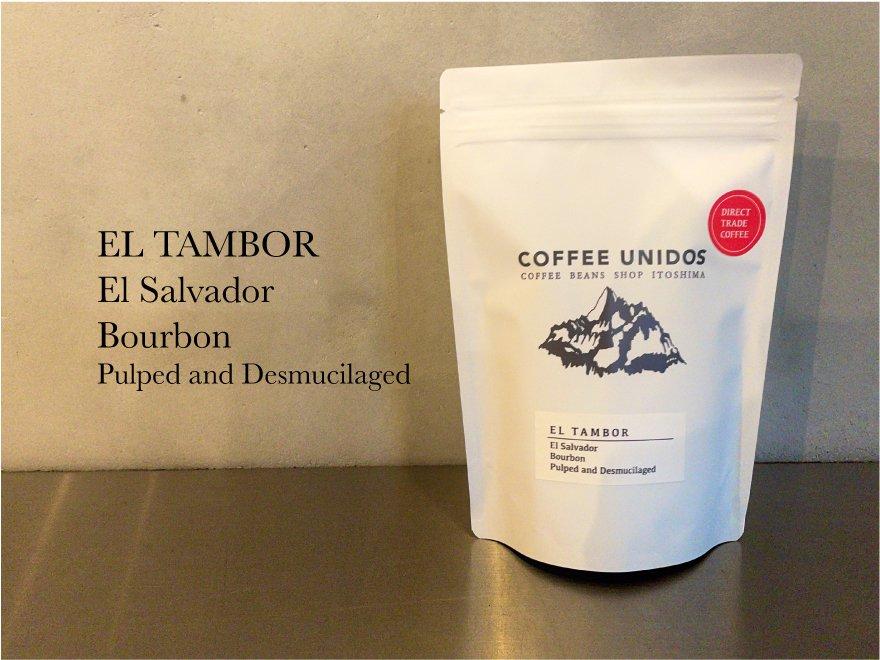 【コーヒー豆・深煎り】エル・タンボール農園 ブルボン種 パルプドアンドディスムシラージ