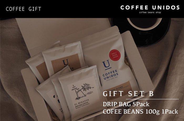 ギフトセットB(ドリップバッグ×5個・コーヒー豆100g×1袋)
