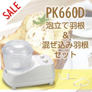 【限定5セット】家庭用パンニーダーPK660D(PMB-S付)