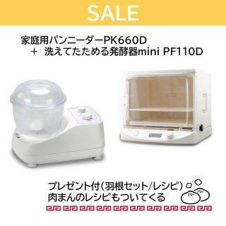 【限定10セット】家庭用パンニーダーPK660D(PMB-S付)+洗えてたためる発酵器mini PF110Dセット