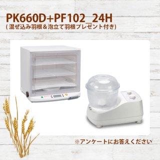 【限定10セット】家庭用パンニーダーPK660D(PMB-S付)+洗えてたためる発酵器PF102_24Hセット