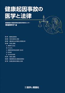 <b>健康起因事故の医学と法律</b>