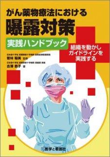 <b>がん薬物療法における 曝露対策 実践ハンドブック</b>