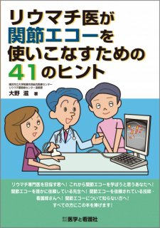 <b>リウマチ医が関節エコーを使いこなすための41のヒント</b><img class='new_mark_img2' src='//img.shop-pro.jp/img/new/icons5.gif' style='border:none;display:inline;margin:0px;padding:0px;width:auto;' />