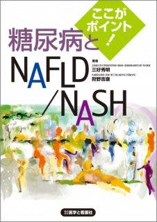 <b>ここがポイント! 糖尿病とNAFLD/NASH</b>